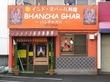 BHANCHA GHAR 春日