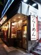 麺処直久 鷺沼店