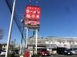 魁力屋 東久留米店