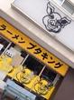 ブタキング 大麻R12店