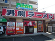 男龍 門司店