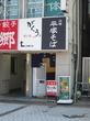 老郷 宝町店