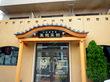 中国家常菜 鳳龍菜館