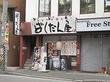 つけ麺本舗 ばくだん屋 大橋店