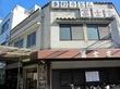 富士吉食堂 本店