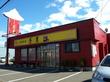 中国料理 蓬莱 沼ノ端店