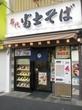 名代富士そば 新小岩店