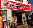 新福菜館 伏見店