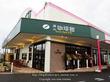 岡山珈琲館 Green Style 和気店