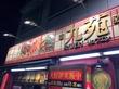 中華菜館九苑酒家