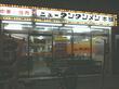 元祖ニュータンタンメン本舗 イソゲン 三ツ沢店