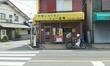 中華レストラン ニュー北味