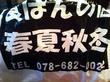 食ぱんの店 春夏秋冬