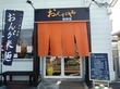 米麺専門店 おんがや