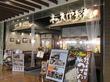 三ツ矢堂製麺 Luz湘南辻堂店