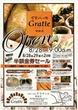 石窯パンの家 Gratie 博多駅南店