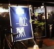 松蘭 京橋店