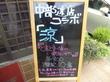拉麺 豚風亭