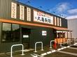 丸亀製麺 城陽店