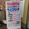 海産物居酒屋 さくら水産 栄生駅前店