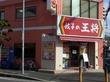 餃子の王将 和泉府中店