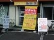 ラーメン 麺遊喜