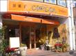 シャルドン 本町通り店