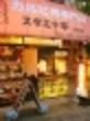 カルピ丼専門店 スタミナ亭 西宮店