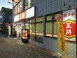 餃子の王将 新大久保店