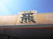 サッポロ・ラーメン羆 竜舞店