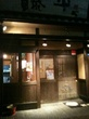 藤平 亀岡店