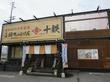 穂の川製麺 大阪東住吉店