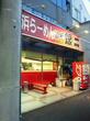 横浜らーめん 麺や銀二