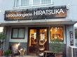 La Boulangerie HIRATSUKA