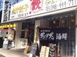 ダンダダン酒場 蕨店