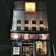 栄楽飯店 新安城支店