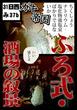 東京健康ランド まねきの湯 レストラン