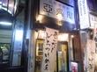 麺屋 ごま蔵