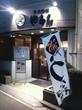 日本料理やわら
