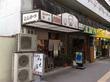 大富士 緑橋店
