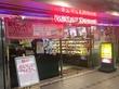 ミスタードーナツ 大阪ビジネスパークショップ