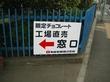 ユウラクセイカ 有楽製菓東京工場直売店