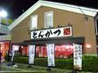 とんかつレストランかつアンドかつ 福島大開店
