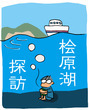 磐梯山噴火記念館