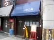 インドレストラン 二角