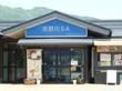 吉野川サービスエリア 上り線