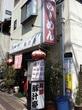 麺屋 豚汁亭