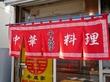 千成亭 新松戸店