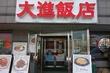 中国四川料理 大進飯店