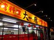 台湾料理大府
